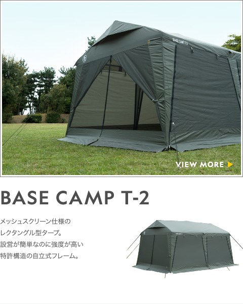 NATIONAL GEOGRAPHIC タープ / BASE CAMP T-2