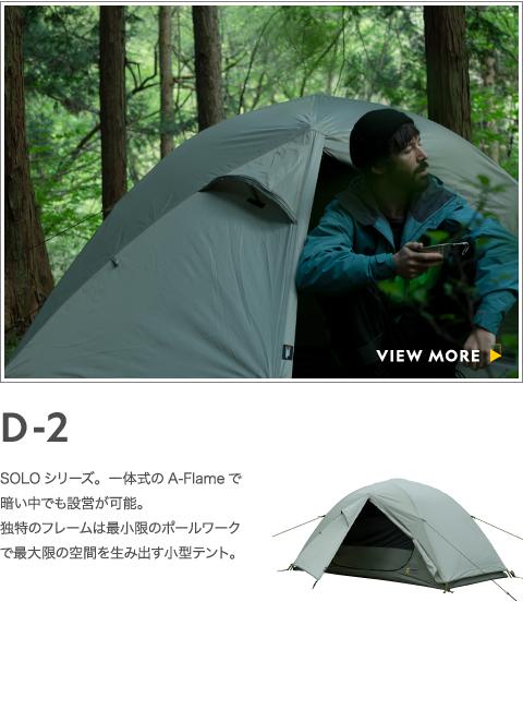 NATIONAL GEOGRAPHIC テント / D-2
