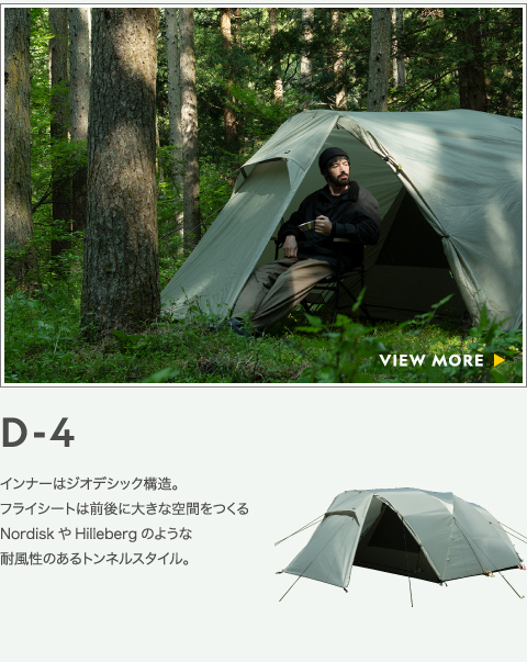 NATIONAL GEOGRAPHIC テント / D-4