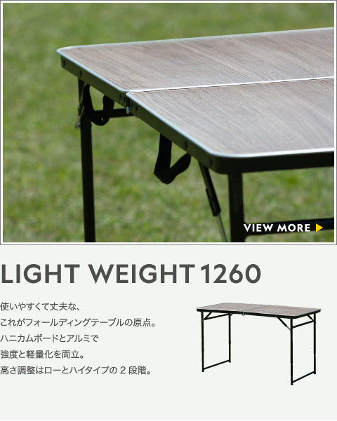 NATIONAL GEOGRAPHIC フォールディングテーブル /  LIGHT WEIGHT 1260
