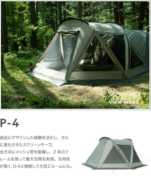 NATIONAL GEOGRAPHIC テント / P-4