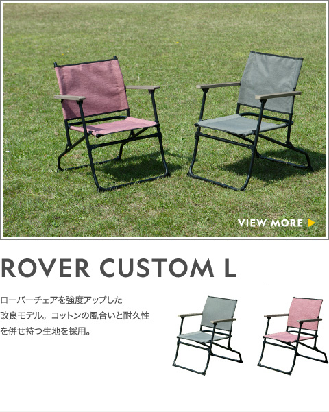 NATIONAL GEOGRAPHIC チェア /  ROVER CUSTOM L