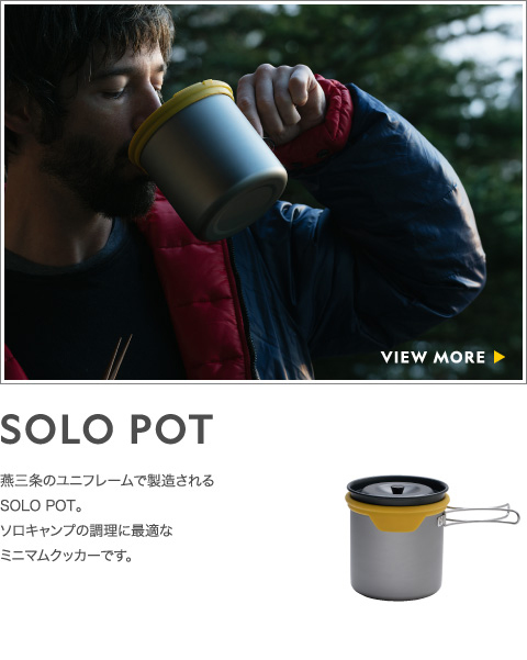 NATIONAL GEOGRAPHIC ミニマムクッカー /  SOLO POT