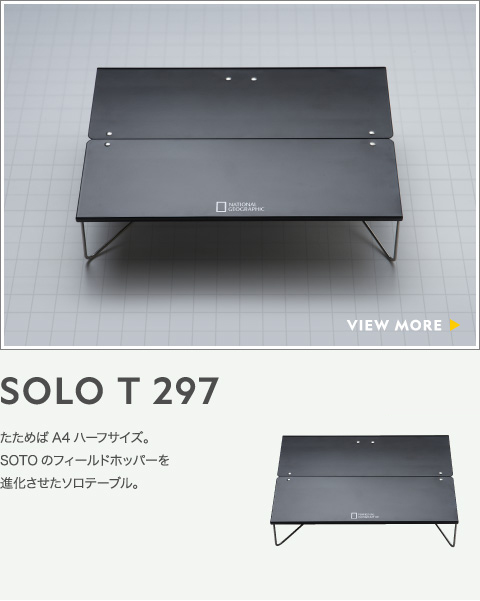 NATIONAL GEOGRAPHIC ソロテーブル /  SOLO T 297