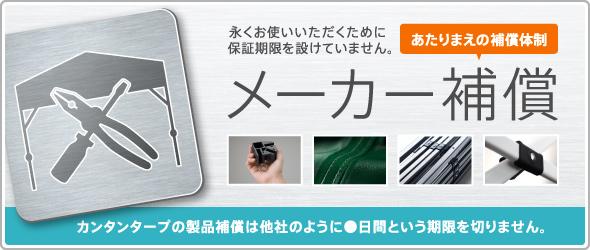 タープテントNo.1 カンタンタープの製品保証について
