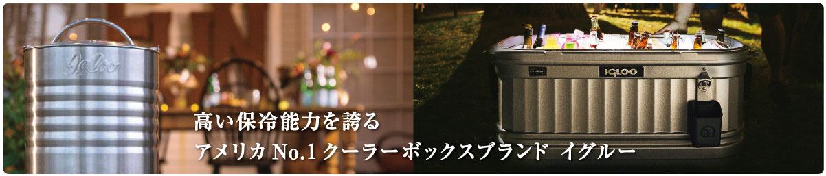 IGLOO 高い保冷能力を誇る アメリカNo.1のクーラーボックスブランド「イグルー」
