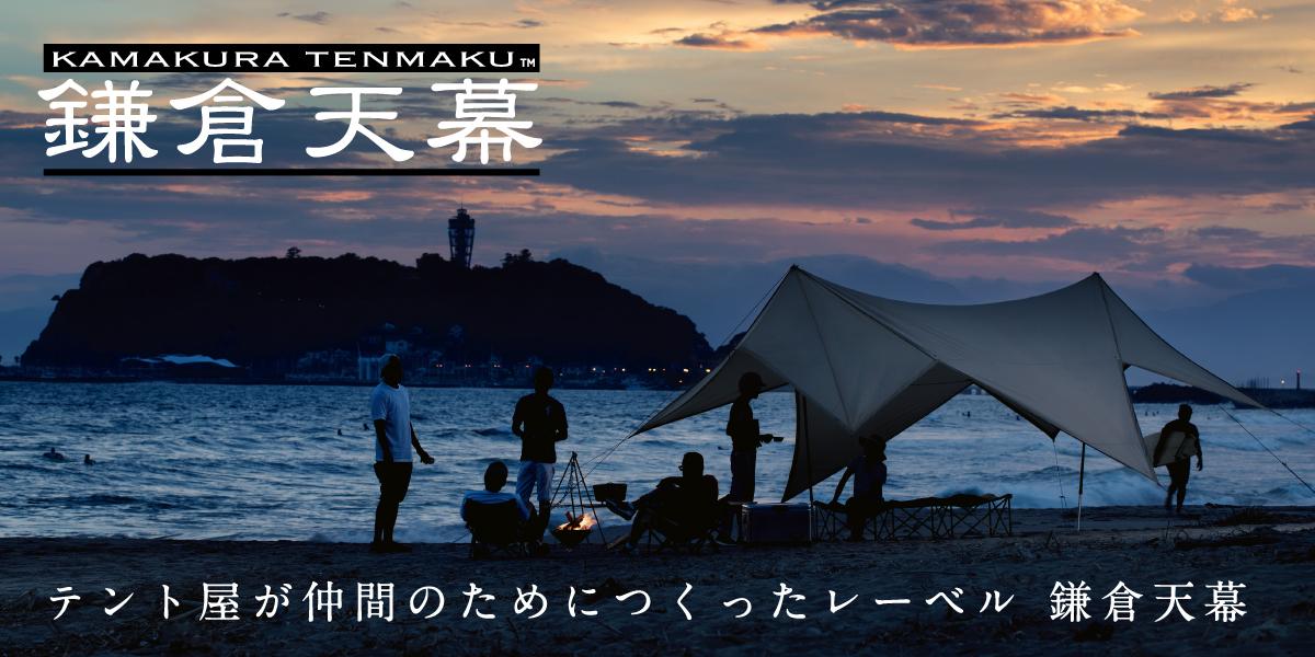 鎌倉天幕 テント屋が仲間のためつくったレーベル