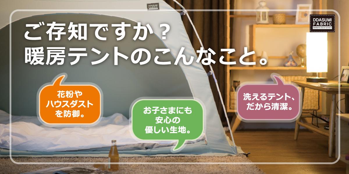 タスミ 暖房テント 花粉やハウスダストを防御 洗えてお子様にも安心の生地