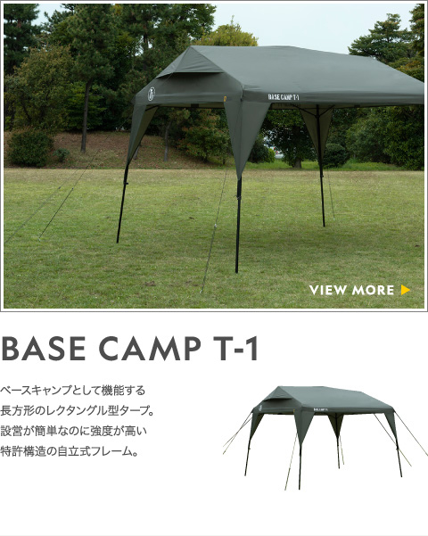 NATIONAL GEOGRAPHIC タープ / BASE CAMP T-1