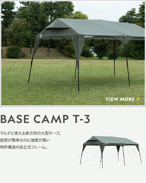 NATIONAL GEOGRAPHIC タープ / BASE CAMP T-3