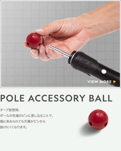 NATIONAL GEOGRAPHIC ポール アクセサリー ボール / POLE ACCESSORY BALL