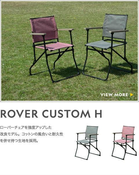 NATIONAL GEOGRAPHIC チェア /  ROVER CUSTOM H