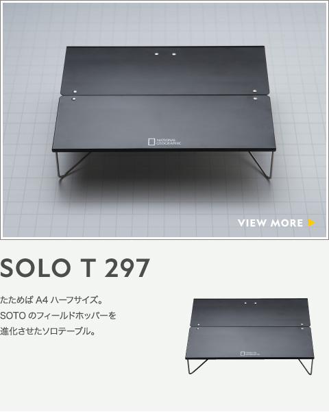 NATIONAL GEOGRAPHIC ソロテーブル /  SOLO T 297