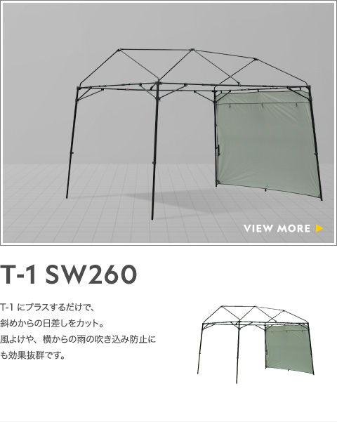 NATIONAL GEOGRAPHIC タープ用オプション / T-1 SW260
