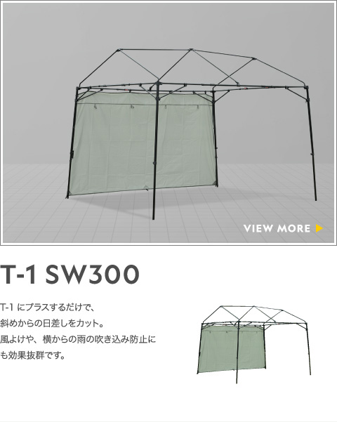 NATIONAL GEOGRAPHIC タープ用オプション / T-1 SW300