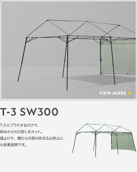 NATIONAL GEOGRAPHIC タープ用オプション / T-3 SW300