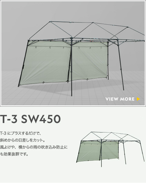 NATIONAL GEOGRAPHIC タープ用オプション / T-3 SW450