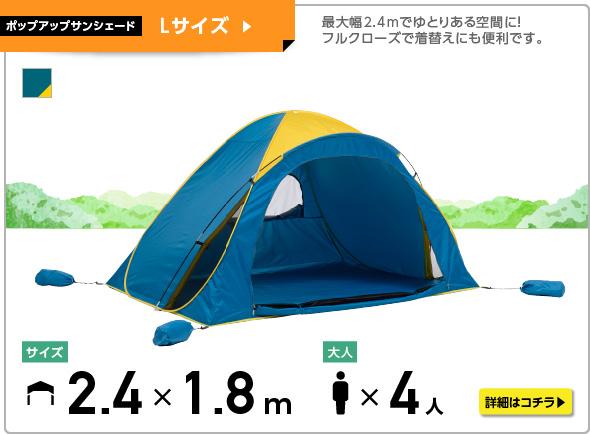 ポップアップサンシェード Lサイズ POP-240 240cm x 180cm