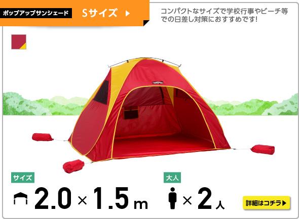 ポップアップサンシェード Sサイズ POP-200 200cm x 150cm