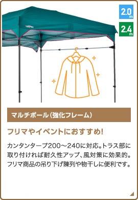 タープテント耐久性アップ マルチポール(強化フレーム)