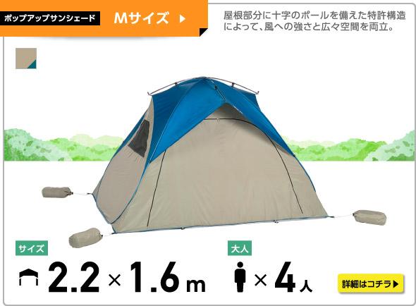 ポップアップサンシェード Mサイズ POP-220 220cm x 160cm