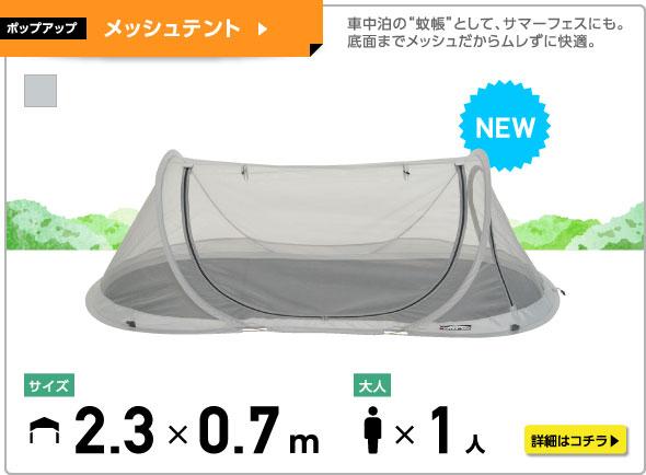 ポップアップ メッシュテント POP-230 230cm x 70cm