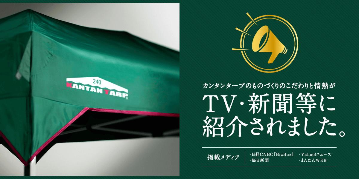 カンタンタープがTVに紹介されました。