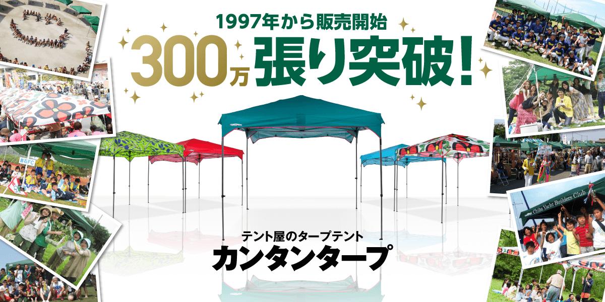 タープテント「カンタンタープ」シリーズ。1997年販売開始 300万張り突破