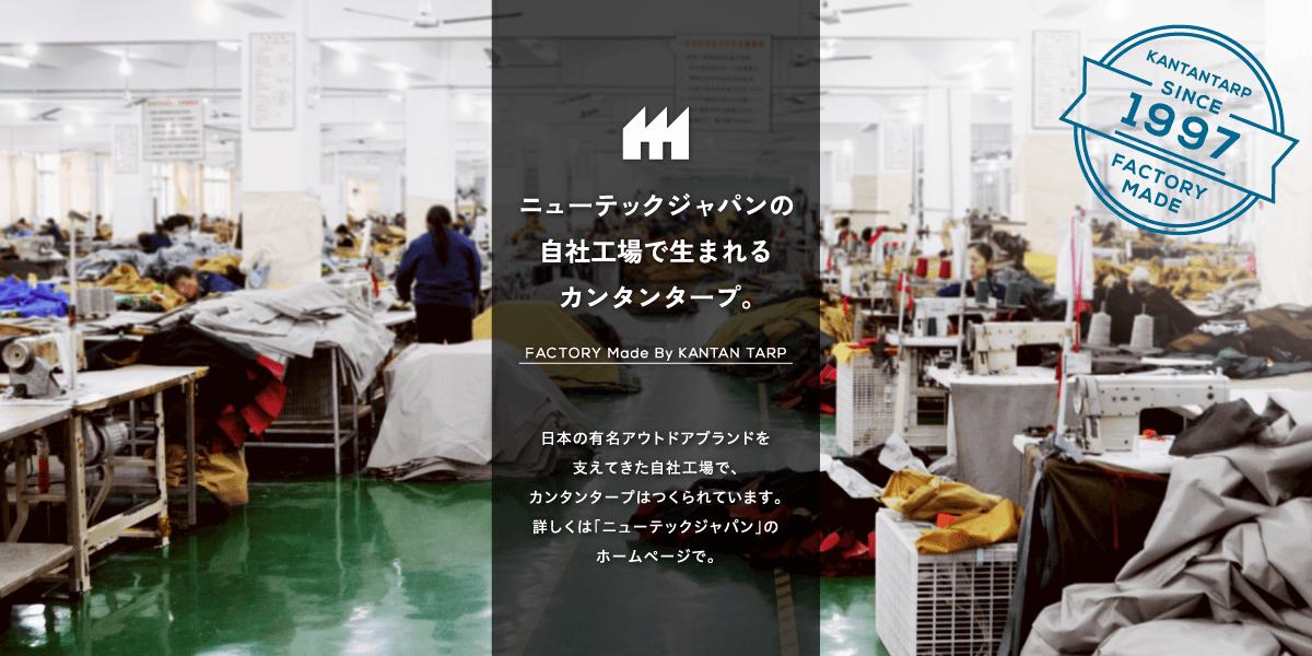 生産体制 ニューテックジャパンの自社工場で生まれるカンタンタープ。