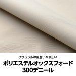 鎌倉天幕 530DL専用 サイドウォール SW 530DL